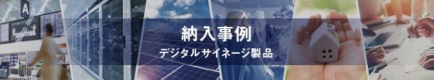 納入事例 CASE STUDY AV関連製品