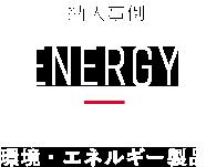 納入事例 ENVIRONMENT 環境・エネルギー製品