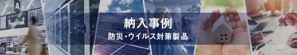 納入事例 CASE STUDY 地震・災害対策製品