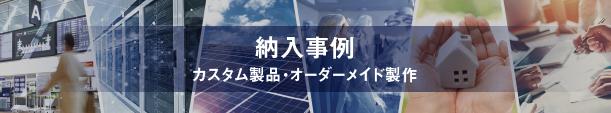 納入事例 CASE STUDY オリジナル・カスタマイズ製品