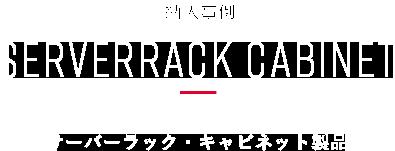 納入事例 RACK サーバーラック・キャビネット製品