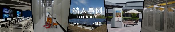 納入事例 CASE STUDY セキュリティ製品